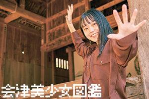 会津美少女図鑑